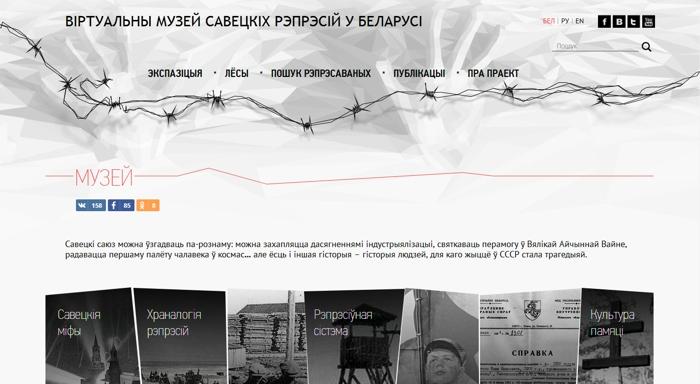 Віртуальны музей савецкіх рэпрэсій у Беларусі